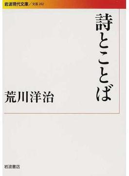 詩とことば(岩波現代文庫)