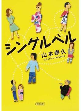 シングルベル(朝日文庫)