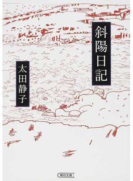 斜陽日記(朝日文庫)