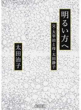 明るい方へ 父・太宰治と母・太田静子(朝日文庫)