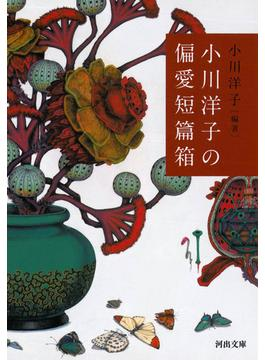 小川洋子の偏愛短篇箱(河出文庫)