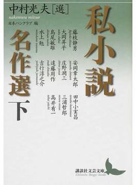 私小説名作選 下 (講談社文芸文庫)(講談社文芸文庫)