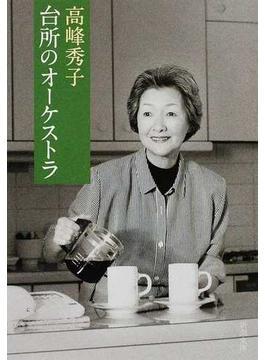 台所のオーケストラ(新潮文庫)