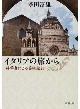 イタリアの旅から 科学者による美術紀行(新潮文庫)