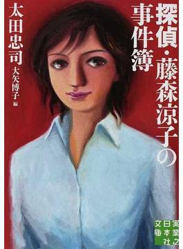 探偵・藤森涼子の事件簿(実業之日本社文庫)