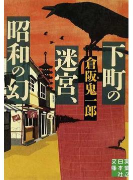 下町の迷宮、昭和の幻(実業之日本社文庫)