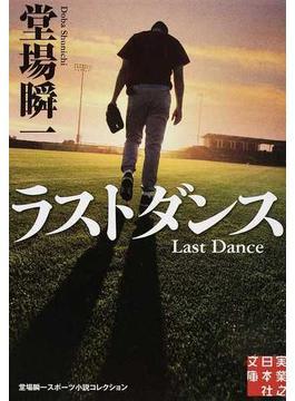 ラストダンス(実業之日本社文庫)