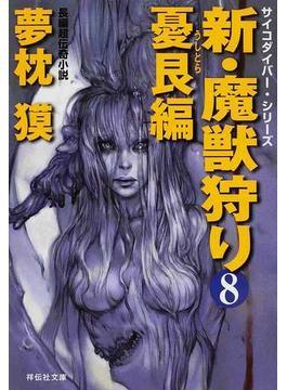 新・魔獣狩り 長編超伝奇小説 8 憂艮編(祥伝社文庫)