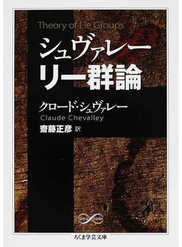 シュヴァレー リー群論(ちくま学芸文庫)