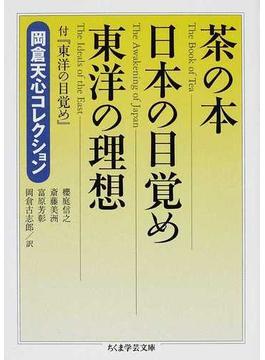 茶の本(ちくま学芸文庫)