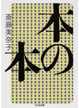 本の本(ちくま文庫)