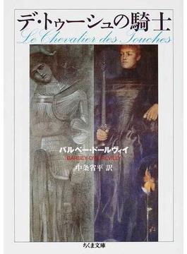 デ・トゥーシュの騎士(ちくま文庫)