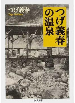 つげ義春の温泉(ちくま文庫)