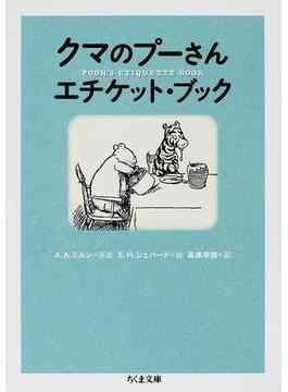クマのプーさんエチケット・ブック(ちくま文庫)