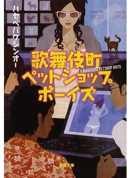 歌舞伎町ペットショップボーイズ(双葉文庫)