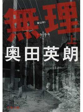 無理 上(文春文庫)