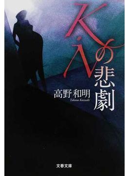 K・Nの悲劇(文春文庫)