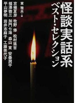 怪談実話系ベスト・セレクション(MF文庫ダ・ヴィンチ)