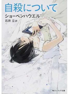 自殺について 新版(角川ソフィア文庫)
