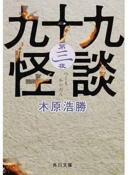 九十九怪談 第3夜(角川文庫)
