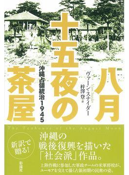 八月十五夜の茶屋 沖縄占領統治1945