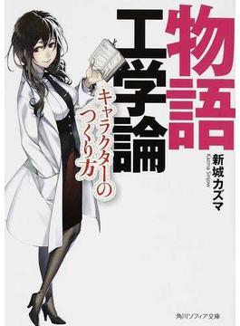 物語工学論 キャラクターのつくり方(角川ソフィア文庫)
