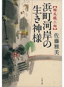 縮尻鏡三郎 浜町河岸の生き神様(文春文庫)