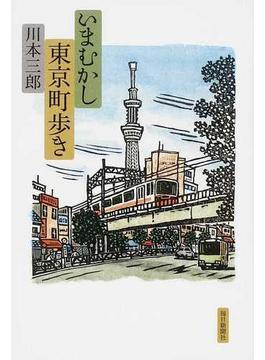 いまむかし東京町歩き