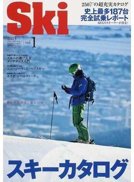 ブルーガイドスキー Ski 2013vol.1 新しい用具と、新しい冬へスキーカタログ