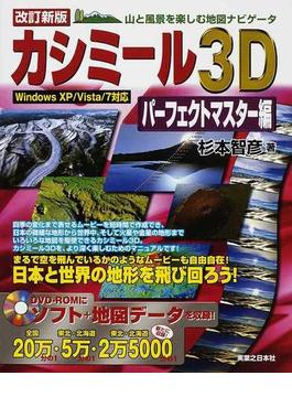 カシミール3D 山と風景を楽しむ地図ナビゲータ 改訂新版 パーフェクトマスター編