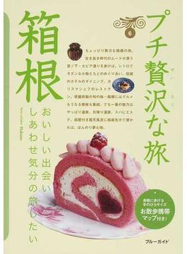 プチ贅沢な旅 第4版 6 箱根(ブルーガイド)