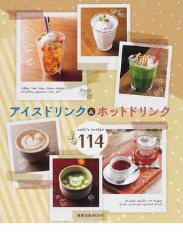 アイスドリンク&ホットドリンク cafe's recipe 114