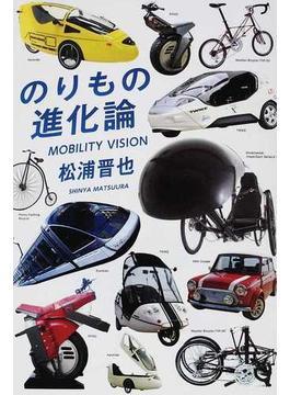 のりもの進化論 MOBILITY VISION