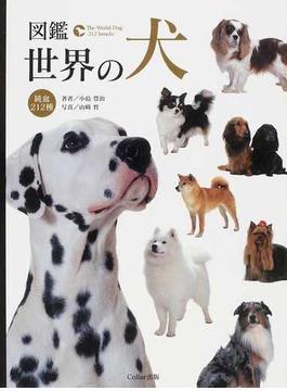 図鑑世界の犬 純血212種