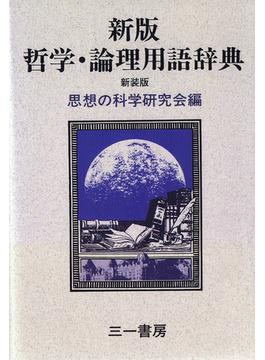 哲学・論理用語辞典 新版 新装版