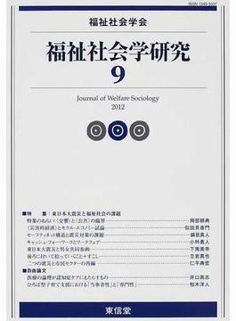 福祉社会学研究 9(2012)