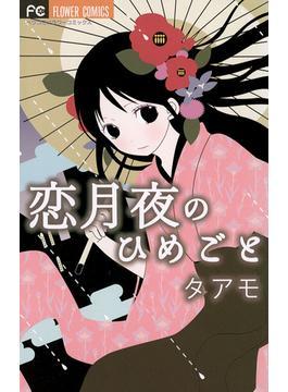 恋月夜のひめごと(フラワーコミックス)