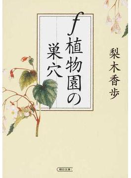 f植物園の巣穴(朝日文庫)