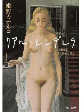 リアル・シンデレラ(光文社文庫)