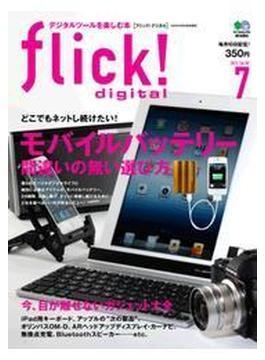 flick! 2012年7月号(flick!)