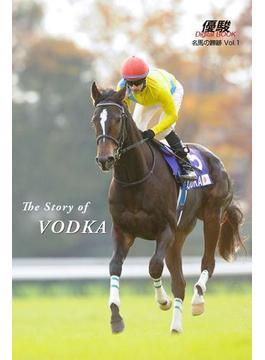 名馬の蹄跡1 The Story of VODKA ウオッカ物語 挑戦を続けた稀代の名牝