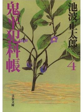 鬼平犯科帳(四)(文春文庫)