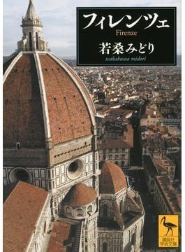フィレンツェ(講談社学術文庫)
