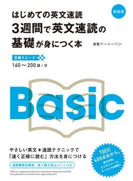 3週間で英文速読の基礎が身につく本 はじめての英文速読