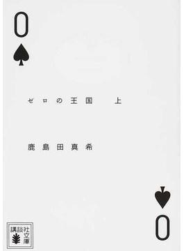 ゼロの王国 上(講談社文庫)