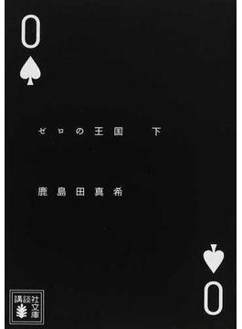 ゼロの王国 下(講談社文庫)