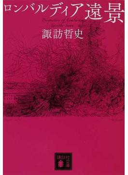 ロンバルディア遠景(講談社文庫)