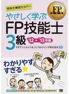 やさしく学ぶFP技能士3級 '12〜'13年版