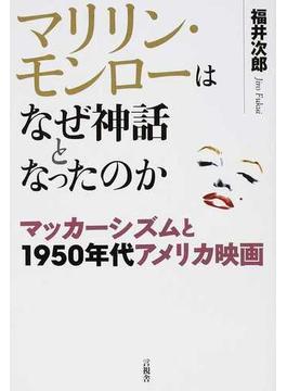 マリリン・モンローはなぜ神話となったのか マッカーシズムと1950年代アメリカ映画