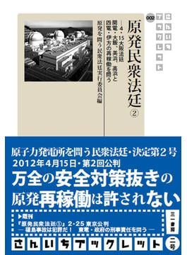 原発民衆法廷 2 4・15大阪法廷 関電・大飯、美浜、高浜と四電・伊方の再稼働を問う